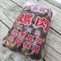 螺肉 | 楊家海鮮王國
